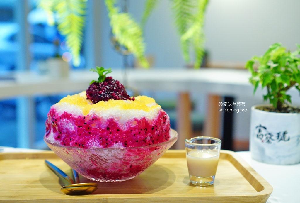 富察號,超美視覺系冰品,用心又美味的夏日消暑冰店