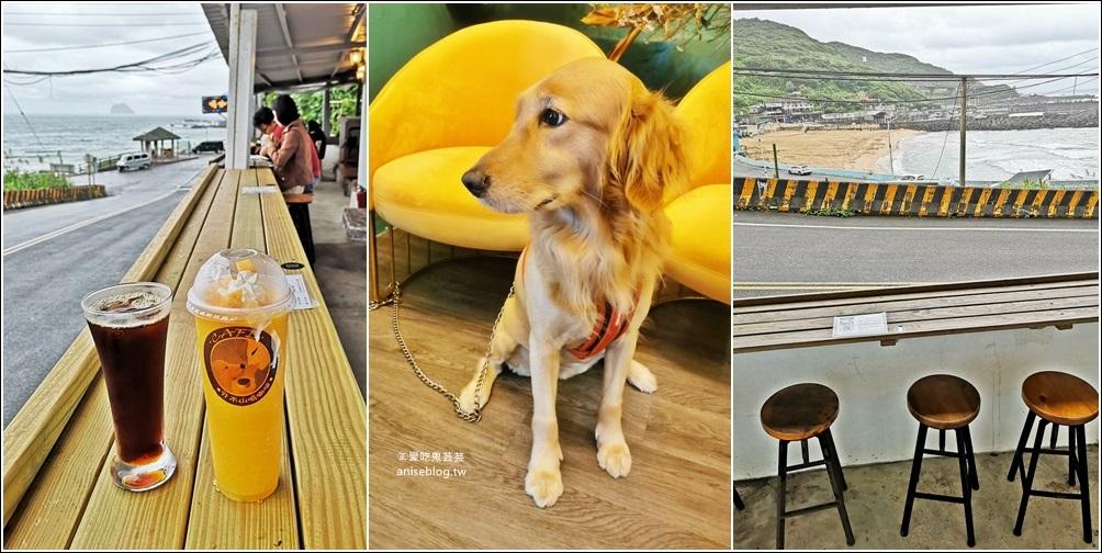 外木山喝咖啡,基隆海邊咖啡館寵物友善餐廳(姊姊食記) @愛吃鬼芸芸