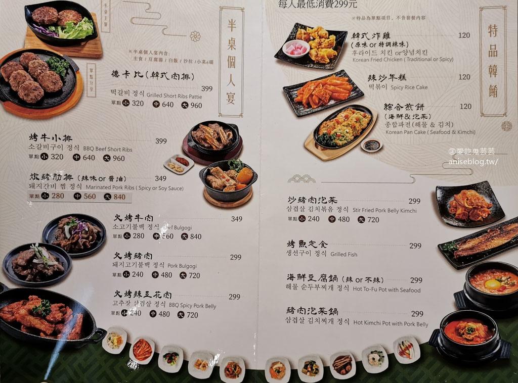 韓屋村韓定食,東區經濟實惠、道地的韓式料理 (小菜可續)