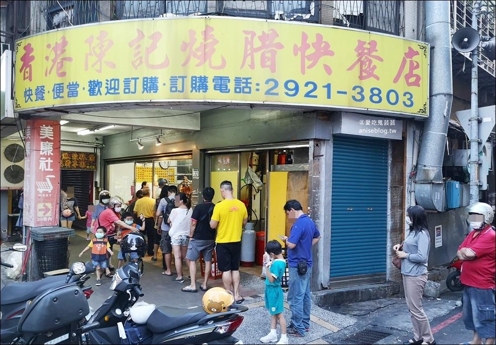 香港陳記燒臘快餐店,永和排隊便當美食(姊姊食記)