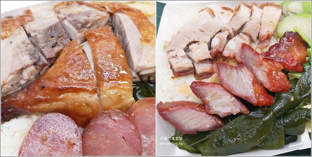 香港陳記燒臘快餐店,永和排隊便當美食(姊姊食記) @愛吃鬼芸芸