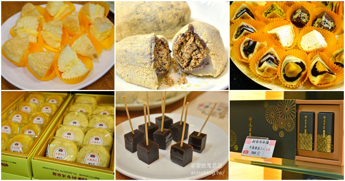 新台灣餅舖,嘉義激推古早味伴手禮,最愛麻糬、咖哩餅 @愛吃鬼芸芸