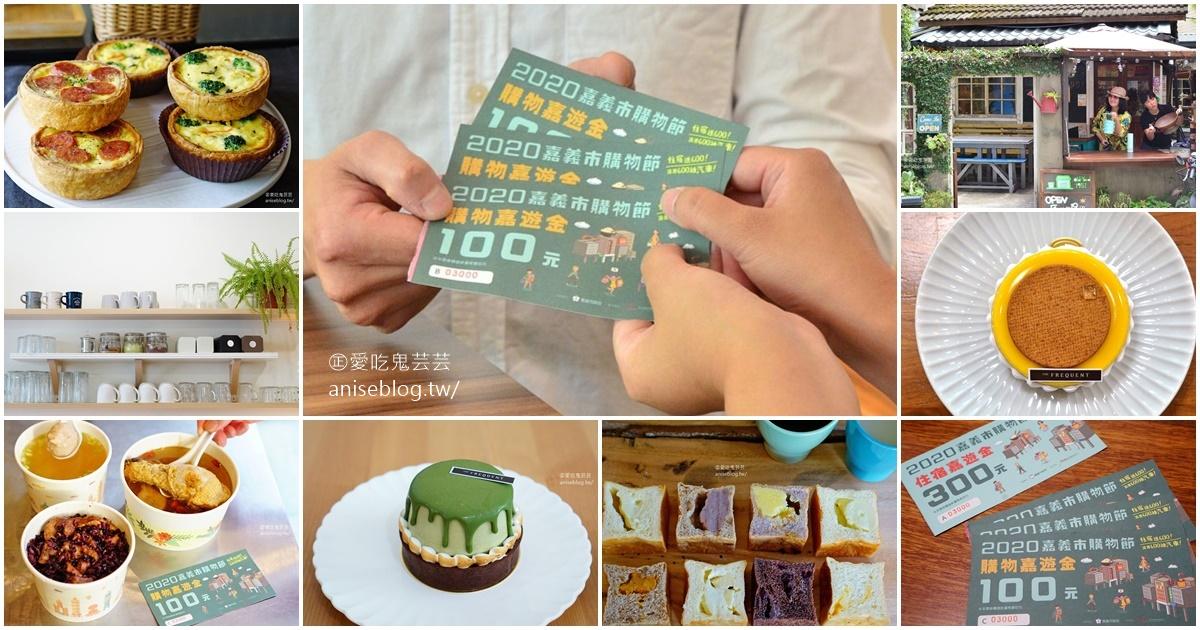 今日熱門文章:2020嘉義市購物節省很大,三倍券+安心旅遊補助,入住特約飯店再送600元嘉遊金!