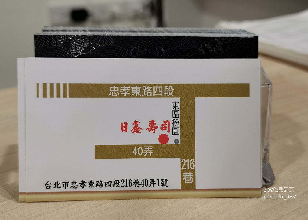 日鑫壽司,平價彭湃之隱藏版東區巷弄壽司小店