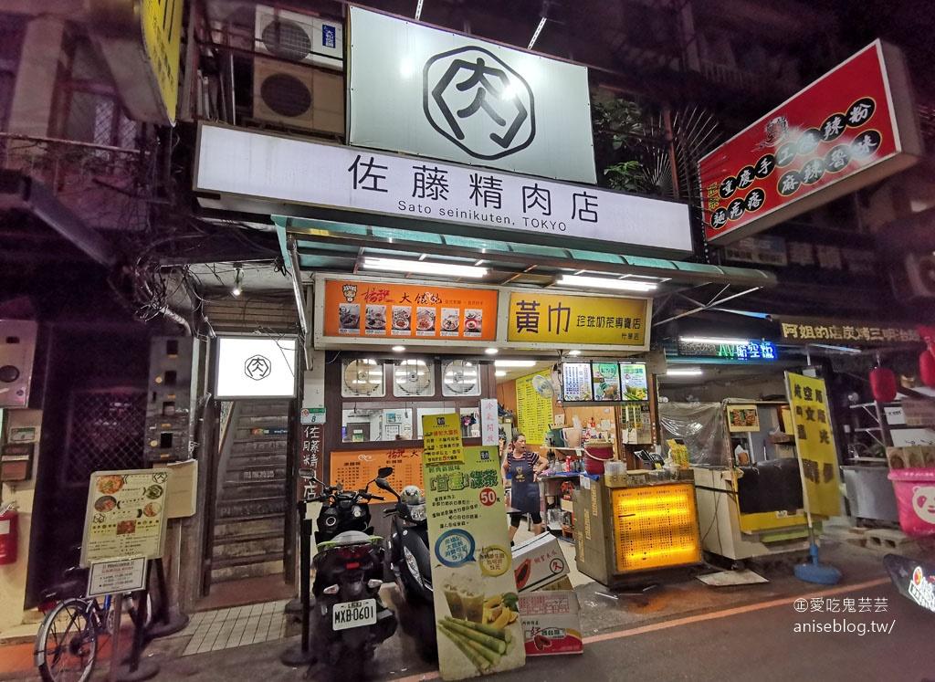 佐藤精肉店,豬肉丼專門店 (忠孝新生站、光華商場美食)