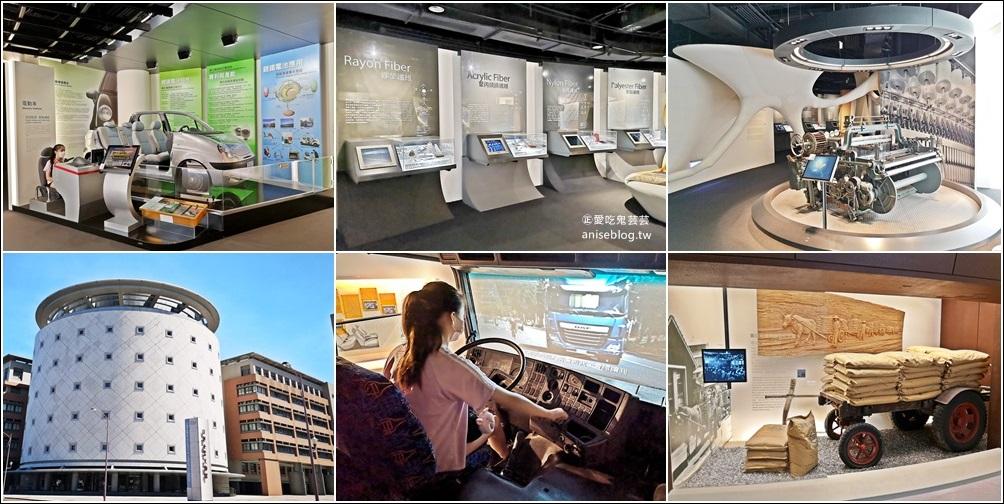 網站近期文章:台塑企業文物館,林口免費親子景點室內展覽館(姊姊遊記)
