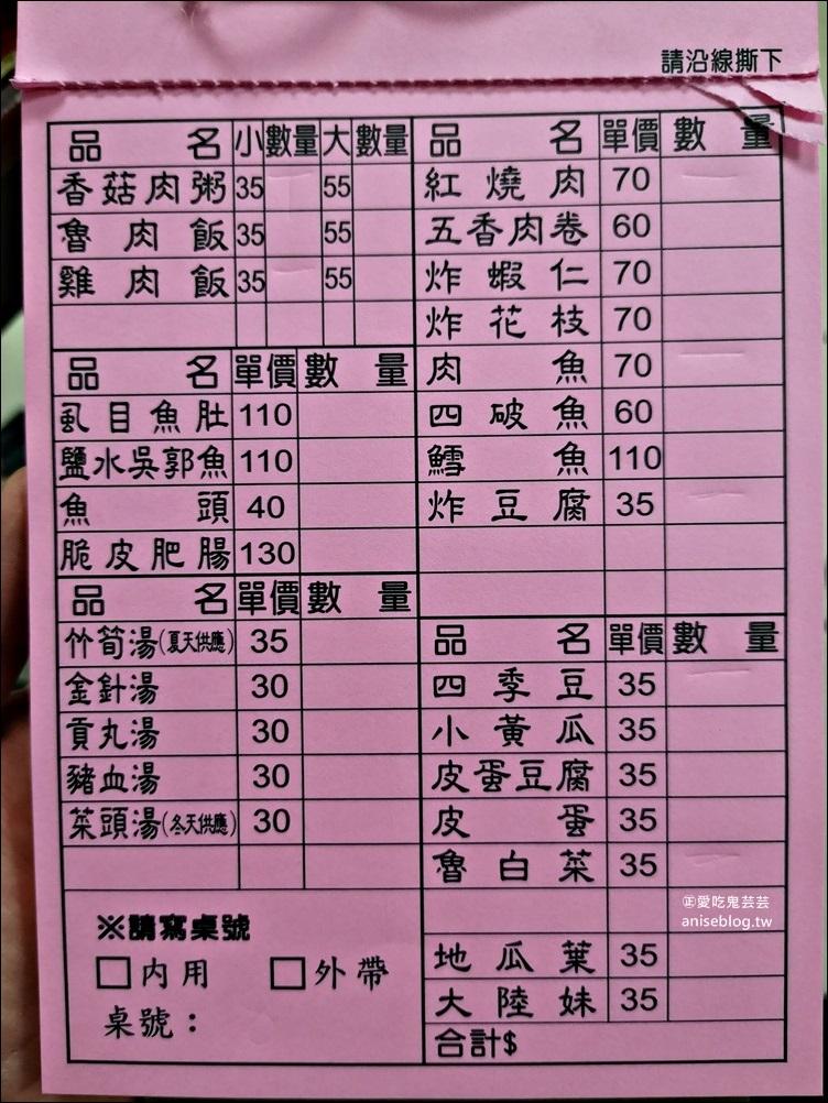 板橋無名香菇肉粥,板橋宵夜晚餐人氣排隊美食(姊姊食記)