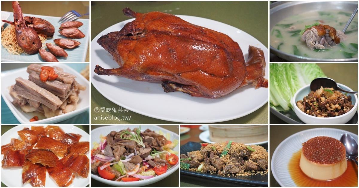 網站近期文章:九華樓全鴨匯,一鴨九吃、價格平實吃飽飽!烤鴨果然依然美味