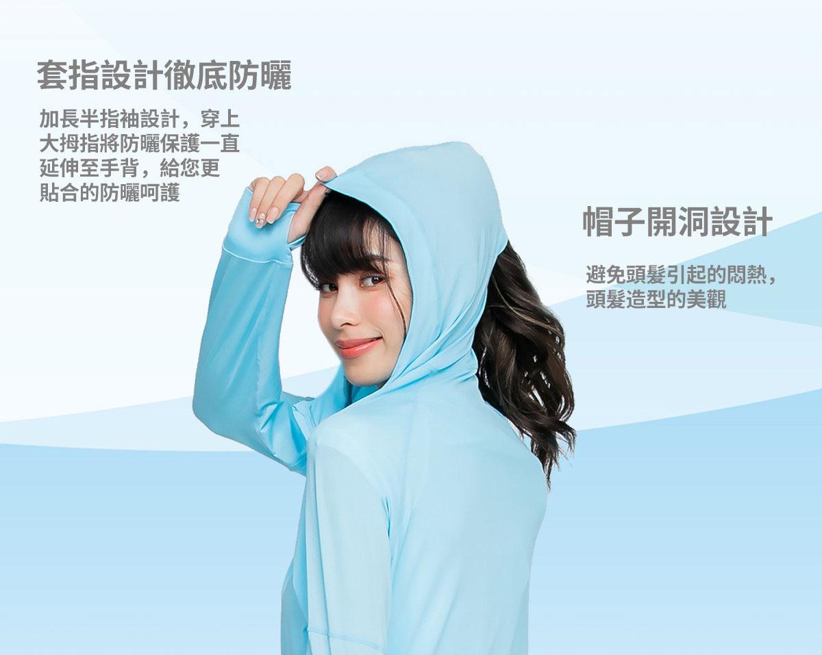 WIWI 冰涼護膚外套、防曬排汗涼感衣 ,MIT品質有保障,團購超低價!