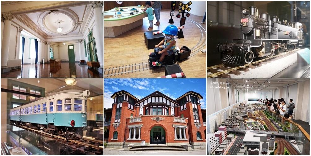 國立臺灣博物館鐵道部園區,台北最新親子景點室內展覽(姊姊遊記) @愛吃鬼芸芸