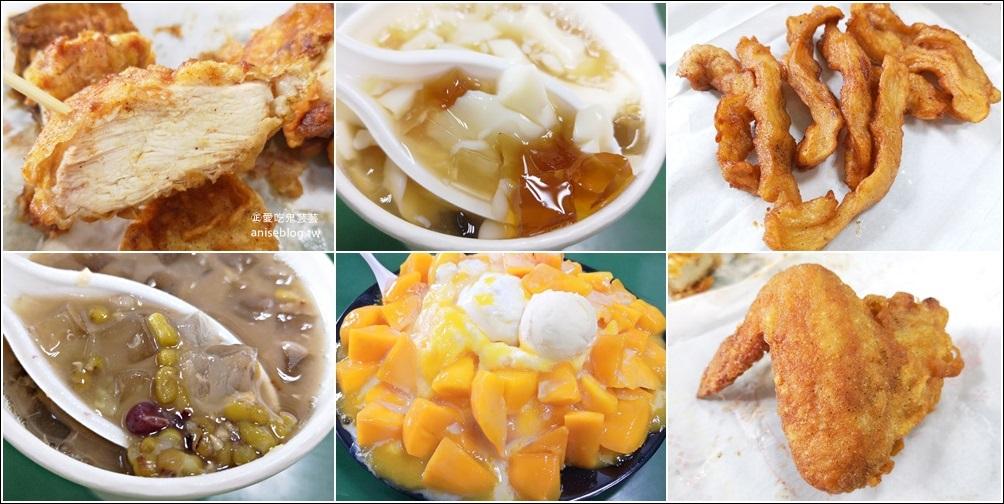 活力站蒟蒻屋,基隆超人氣冰品、炸物、宵夜美食(姊姊食記) @愛吃鬼芸芸