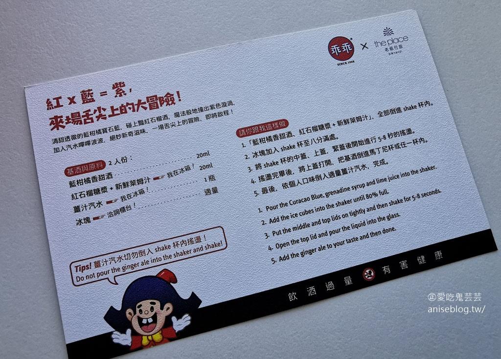 台南老爺行旅 | 懷念的乖乖房型-乖乖在老爺家,還有乖乖主題分享餐與調酒!