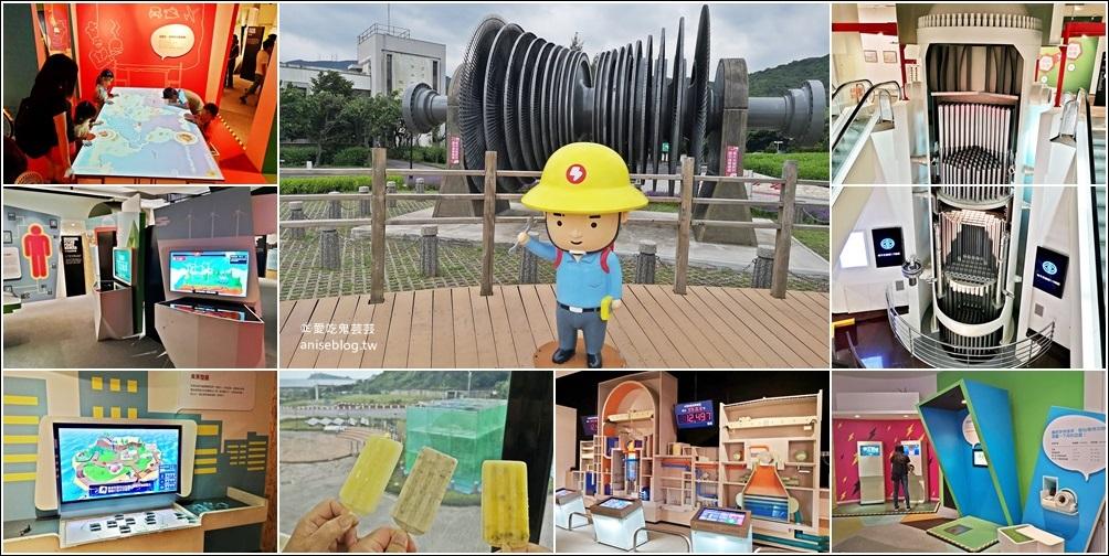 台電北部展示館,北海岸萬里免費親子景點室內展覽館(姊姊遊記) @愛吃鬼芸芸