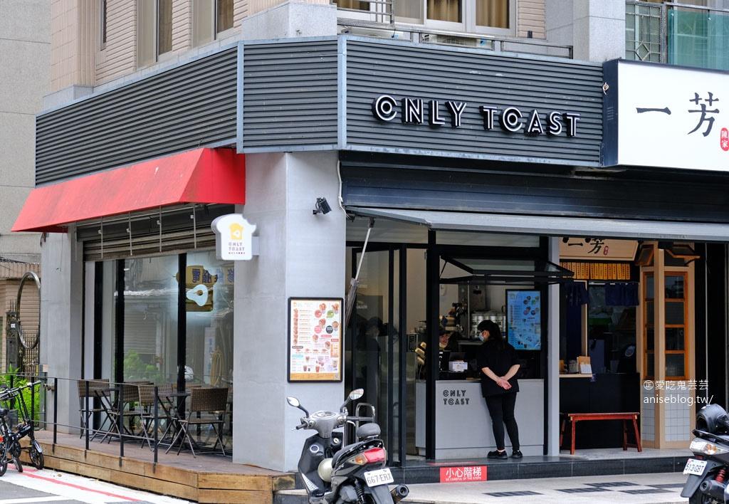 偷吃吐司 OnlyToast 伊通店,韓系吐司噴香美味,喔伊西!
