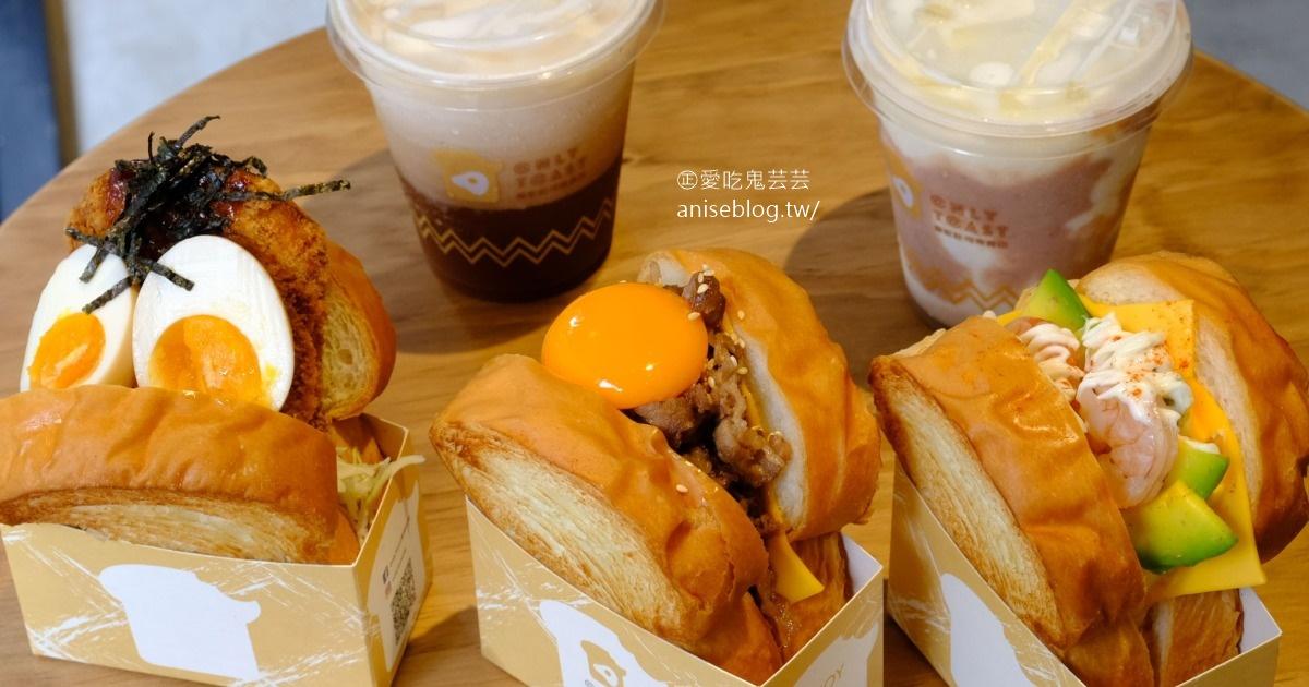 今日熱門文章:偷吃吐司 OnlyToast 伊通店,韓系吐司噴香美味,喔伊西!