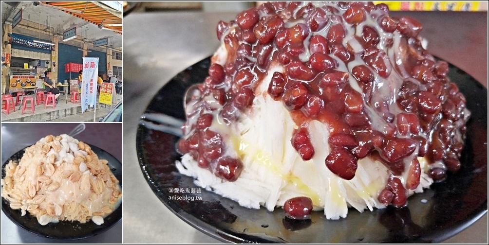 雙溪蔡冰,東北角雙溪老街超人氣冰品美食(姊姊食記) @愛吃鬼芸芸