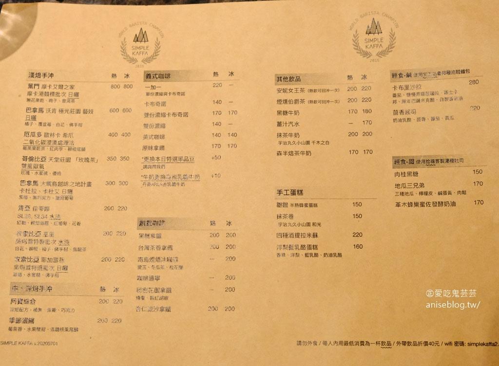 興波咖啡 Simple Kaffa,知名旅遊網站評為2019年世界最棒的 50 家咖啡館