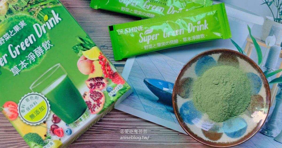 DR.SHINE草本淨酵飲,外食族營養補充的好幫手,林心如也推薦喔! @愛吃鬼芸芸