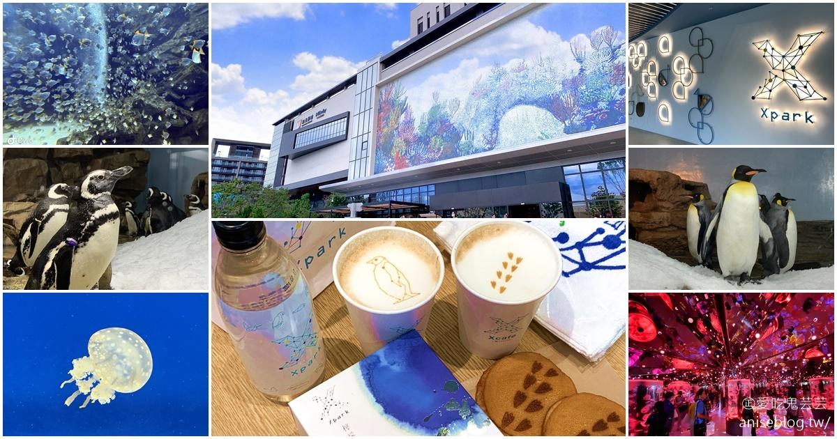 網站近期文章:北台灣最大水族館Xpark即將開幕,萌企鵝陪你喝咖啡,超可愛😍😍😍