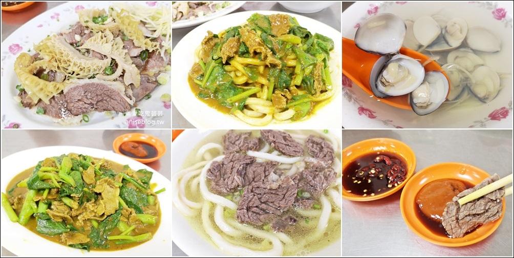 網站近期文章:廣東汕頭牛肉店,咖哩沙茶牛肉麵,基隆特色老店(姊姊食記)