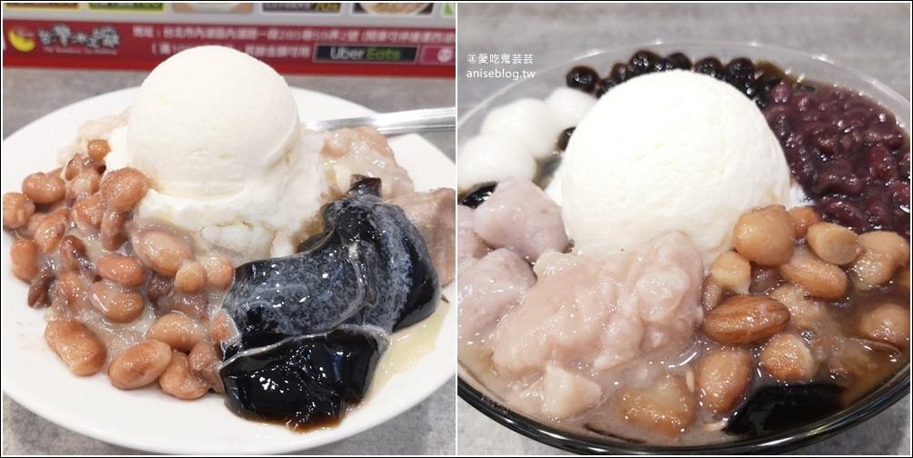 網站近期文章:台灣冰工廠-內湖店,冰品冷熱甜湯,西湖市場站美食(姊姊食記)