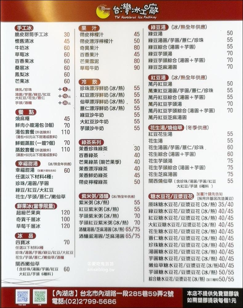 台灣冰工廠-內湖店,冰品冷熱甜湯,西湖市場站美食(姊姊食記)