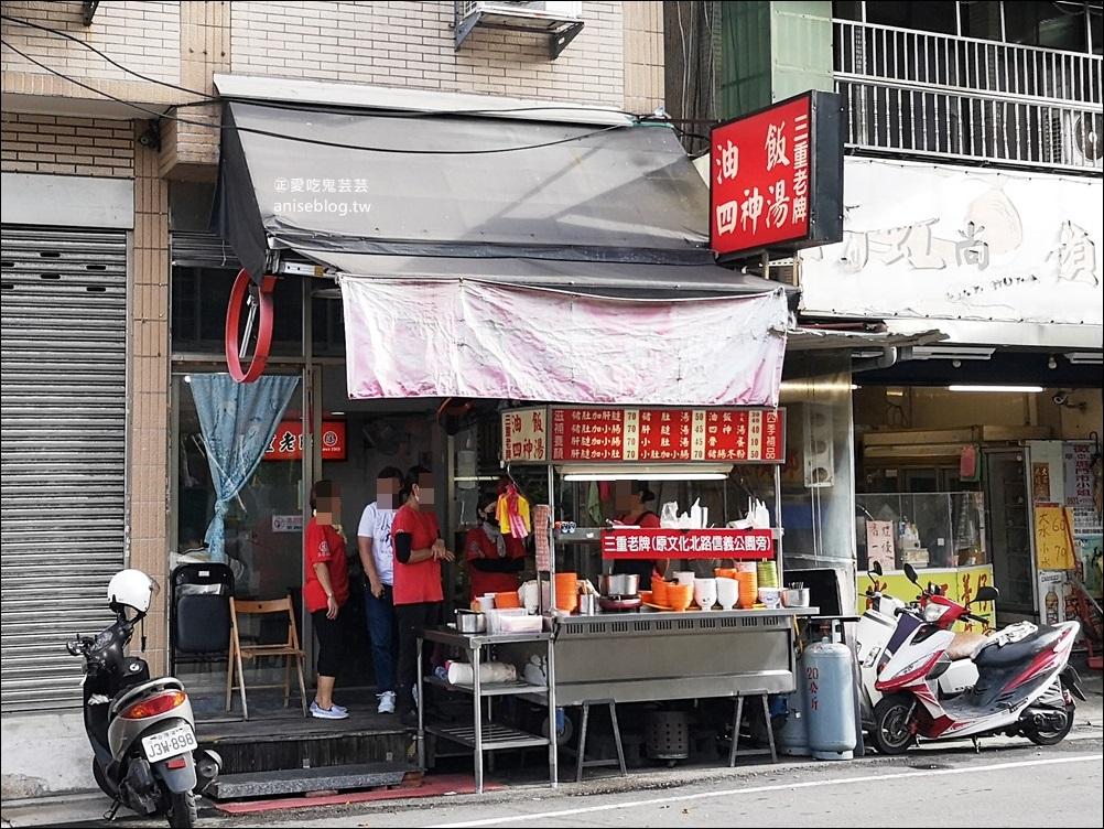 三重老牌油飯四神湯(大姊店),三重蘆洲早餐美食(姊姊食記)