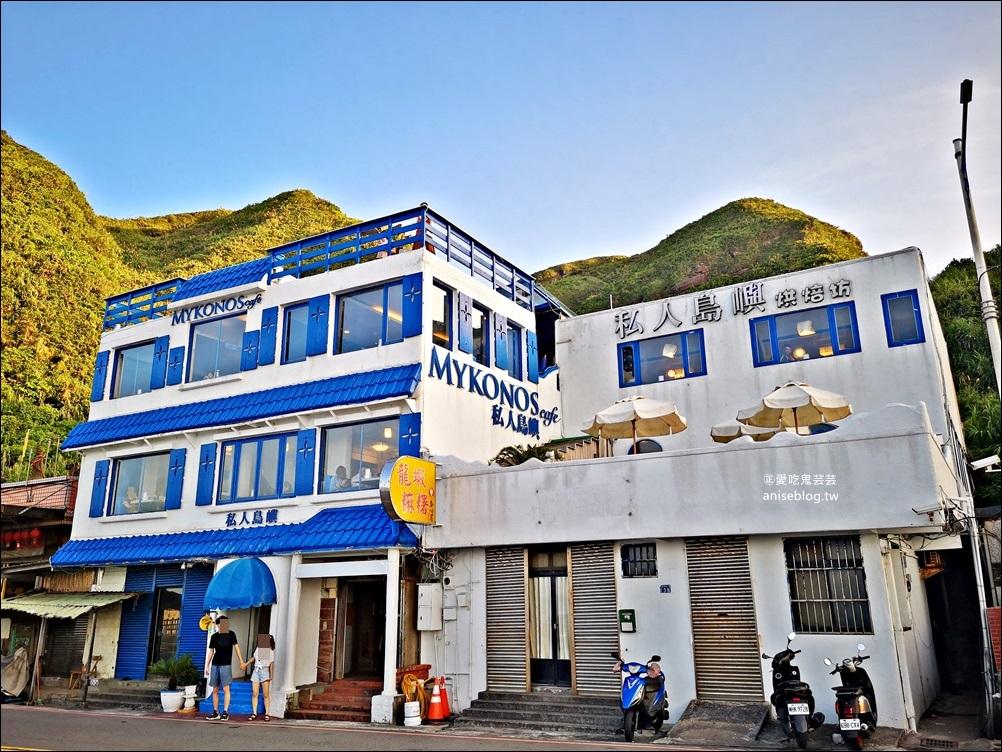 私人島嶼 MYKONOS,基隆外木山海景餐廳(姊姊食記)