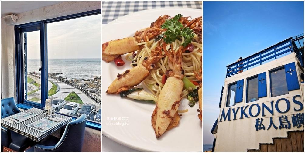 網站近期文章:私人島嶼 MYKONOS,基隆外木山海景餐廳(姊姊食記)