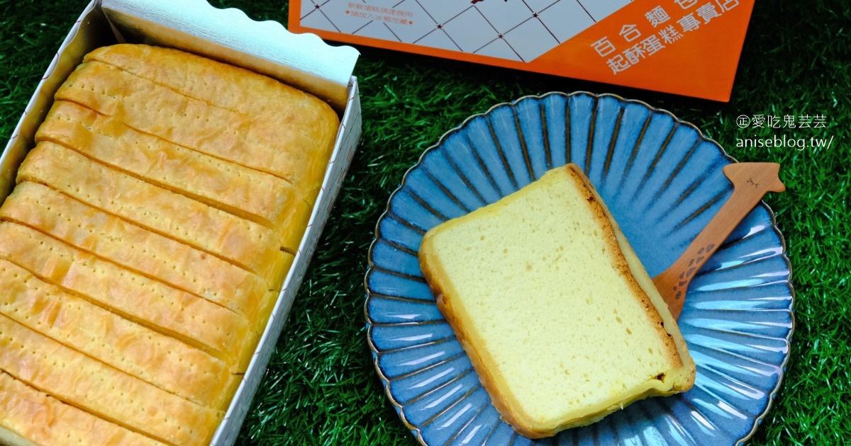 網站近期文章:百合麵包園起酥蛋糕專賣店(大安店),超人氣起酥蛋糕