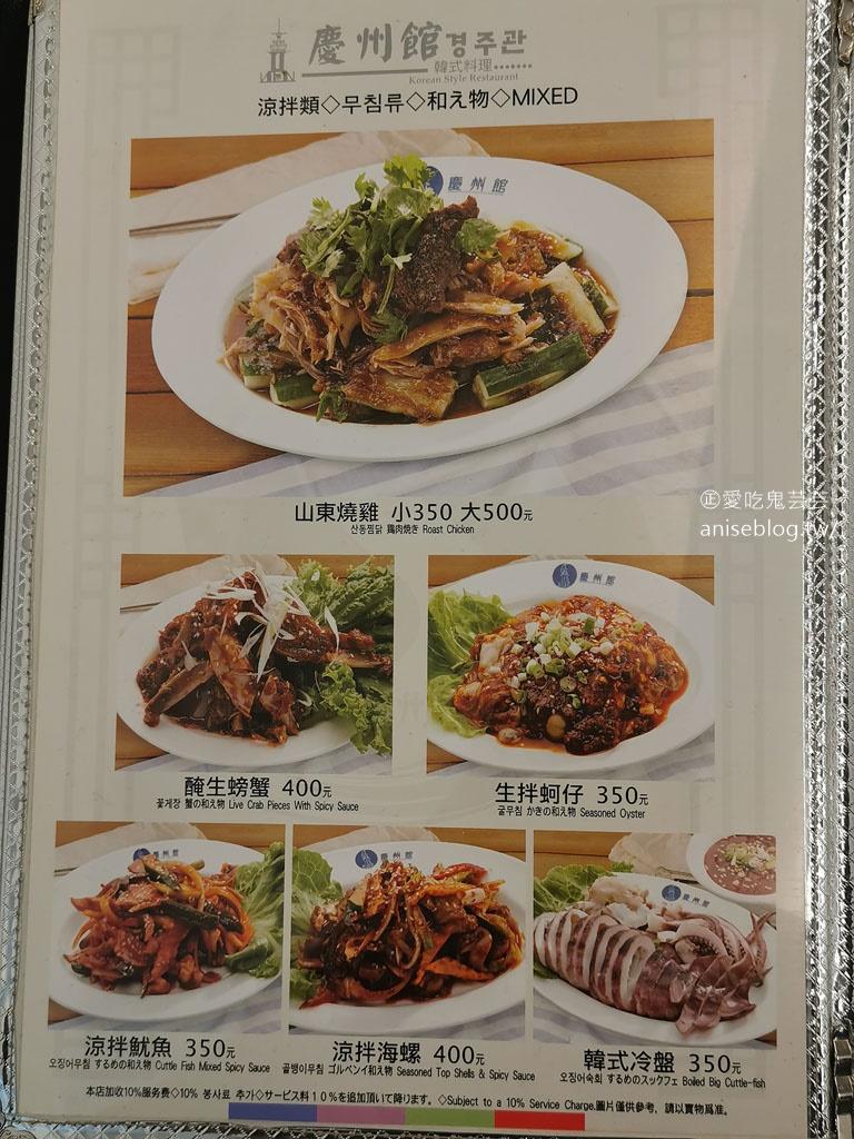 慶州館銅板烤肉,老牌韓式料理@南京復興站