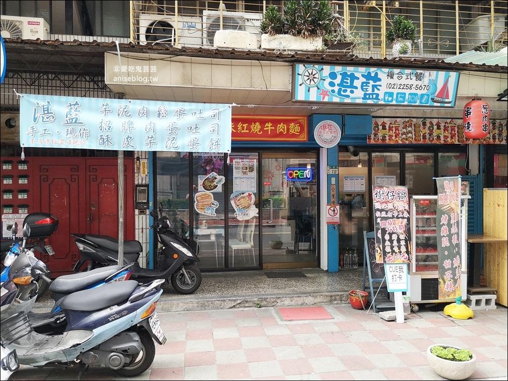 湛藍複合式餐飲,板橋早午餐美食(姊姊食記)