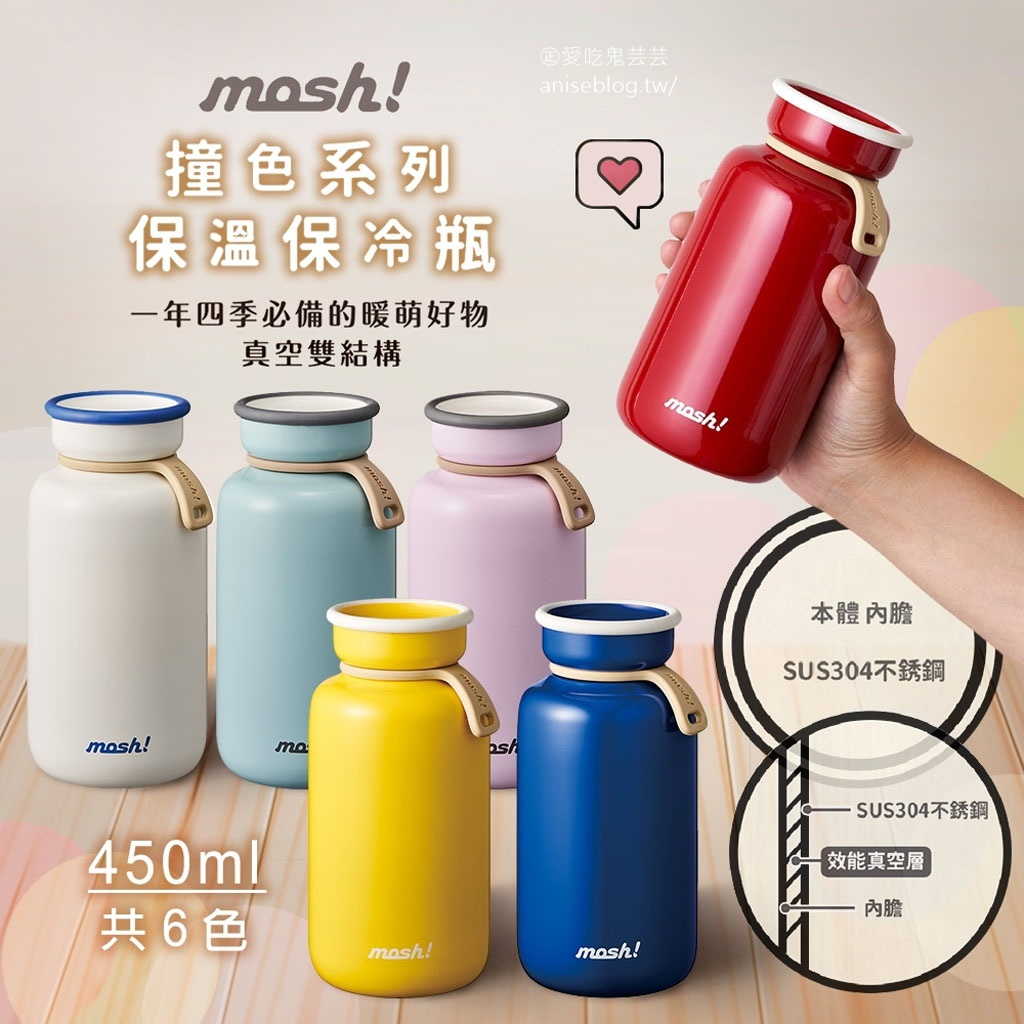 Moshi!超萌撞色保溫杯開賣,超低價只限 8/7-8/14,還送超萌清潔刷!