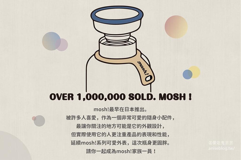 Moshi!超萌撞色保溫杯保證超低價(即日起~12/23),還送超萌清潔刷!