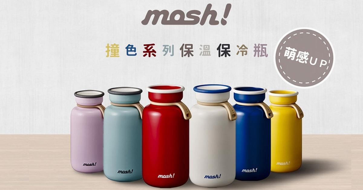 Moshi!超萌撞色保溫杯開賣,超低價只限 8/7-8/14,還送超萌清潔刷! @愛吃鬼芸芸