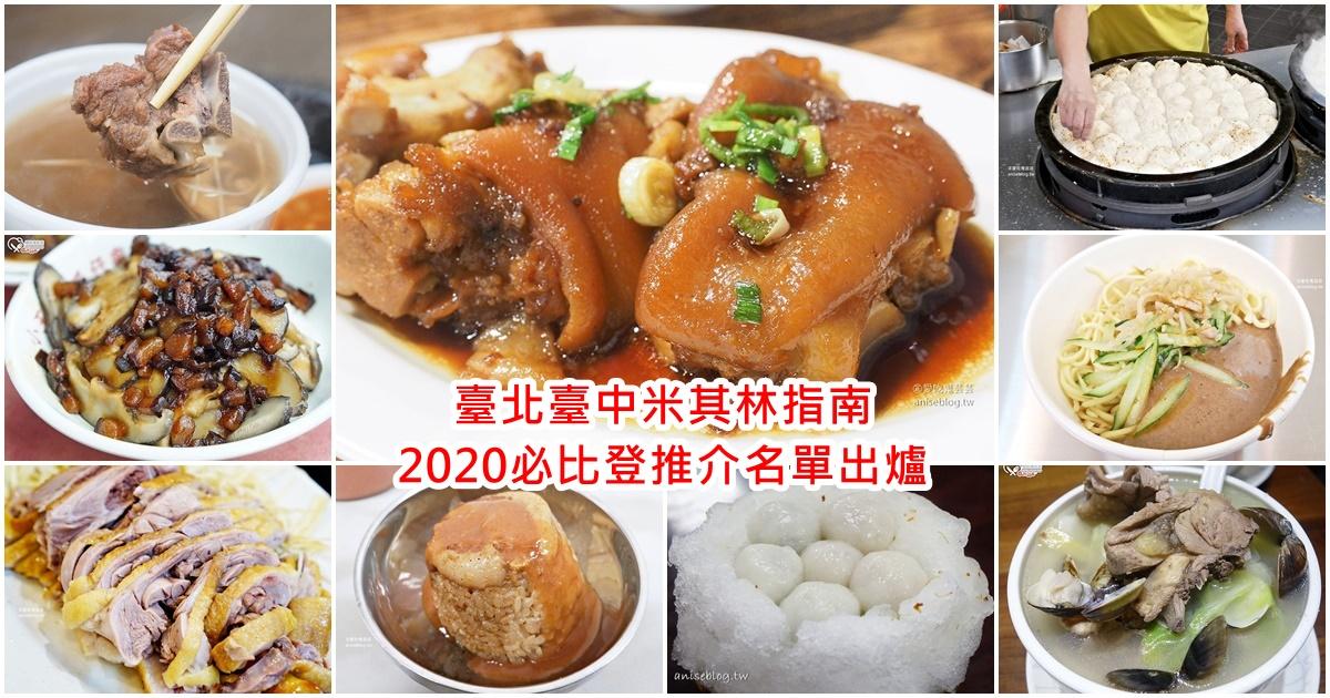 今日熱門文章:2020米其林必比登清單出爐!(台中+台北)