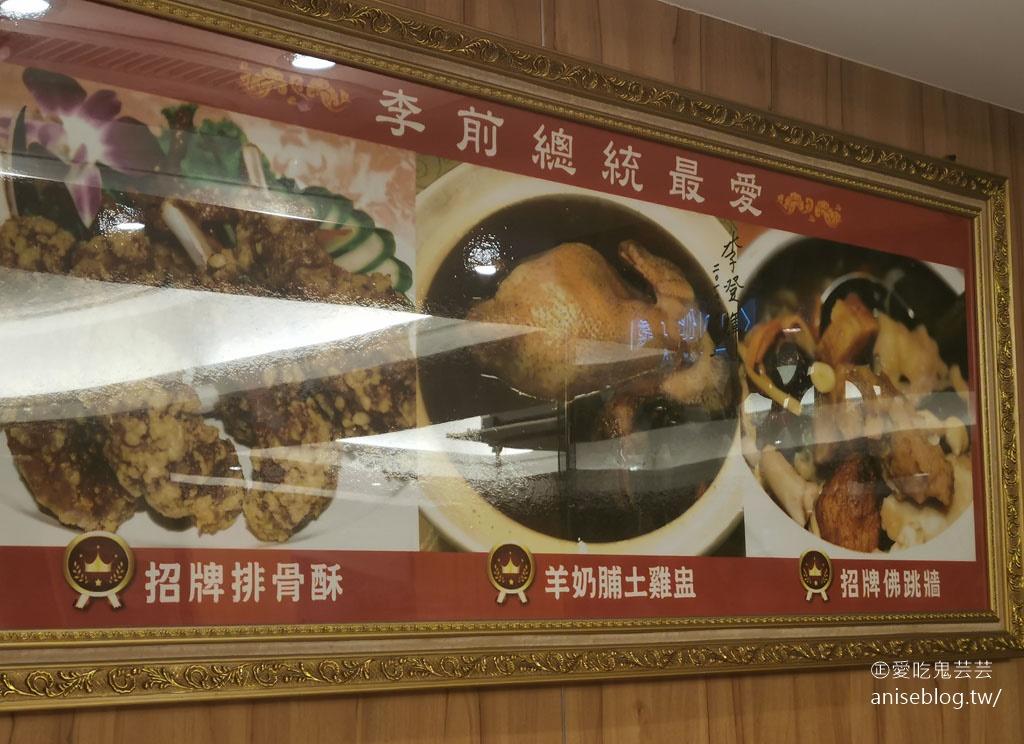 興蓬萊台菜餐廳,排骨酥最有名! @天母美食