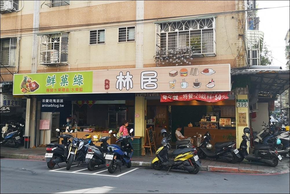 林居早午餐Lin House Brunch,板橋美食(姊姊食記)