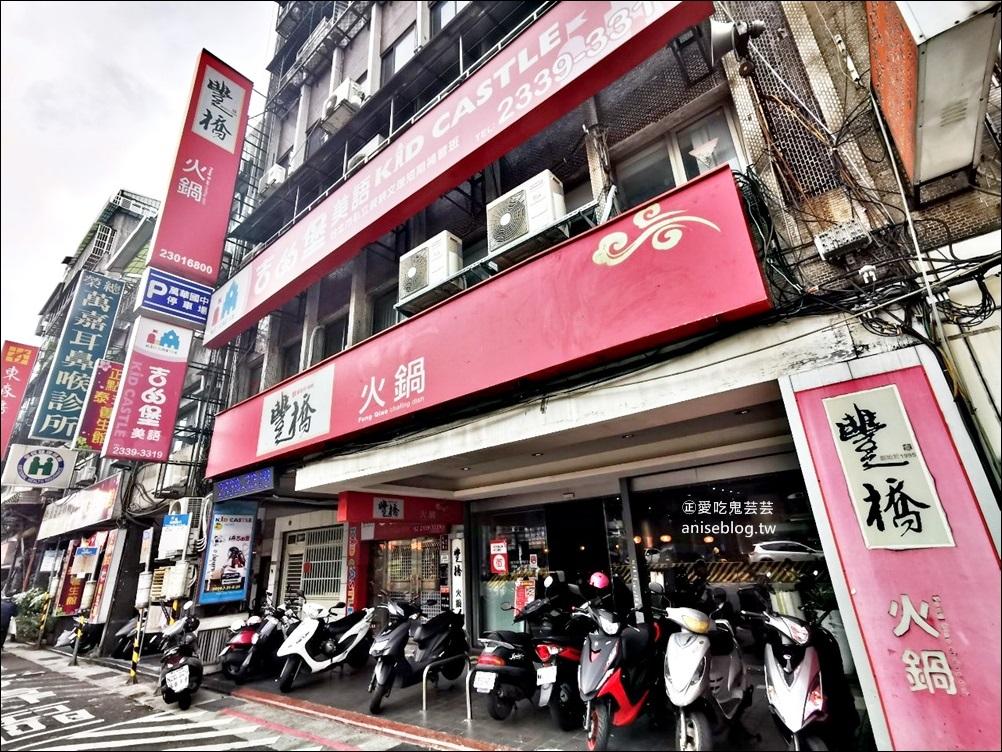 豐橋火鍋萬大店,萬華區超人氣涮涮鍋店(姊姊食記)