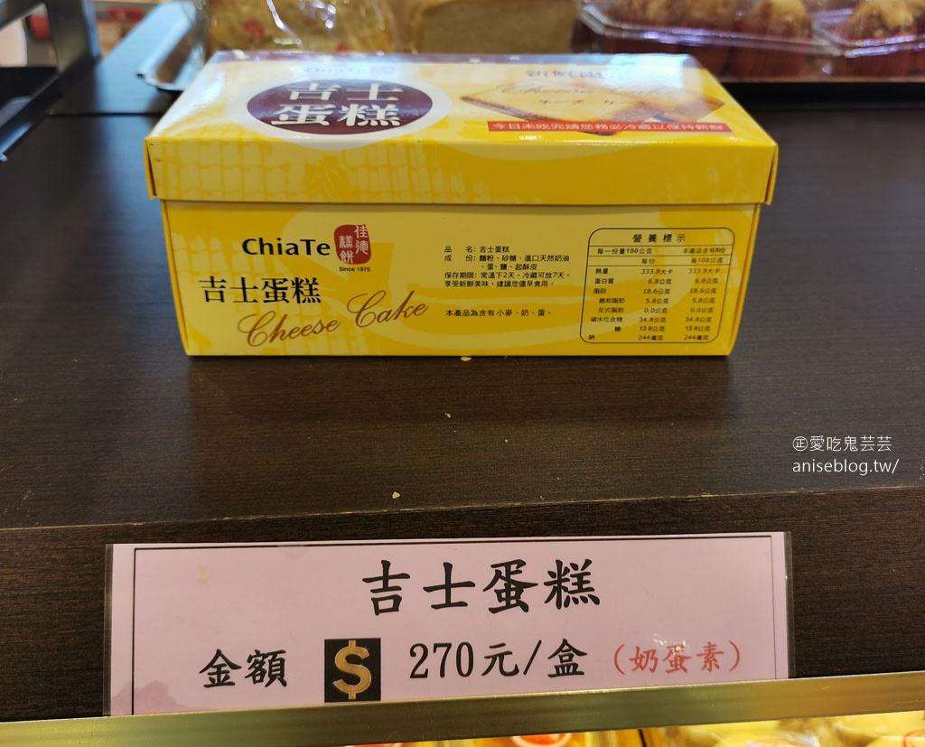 原來佳德鳳梨酥不只鳳梨酥,吉士蛋糕也好吃!