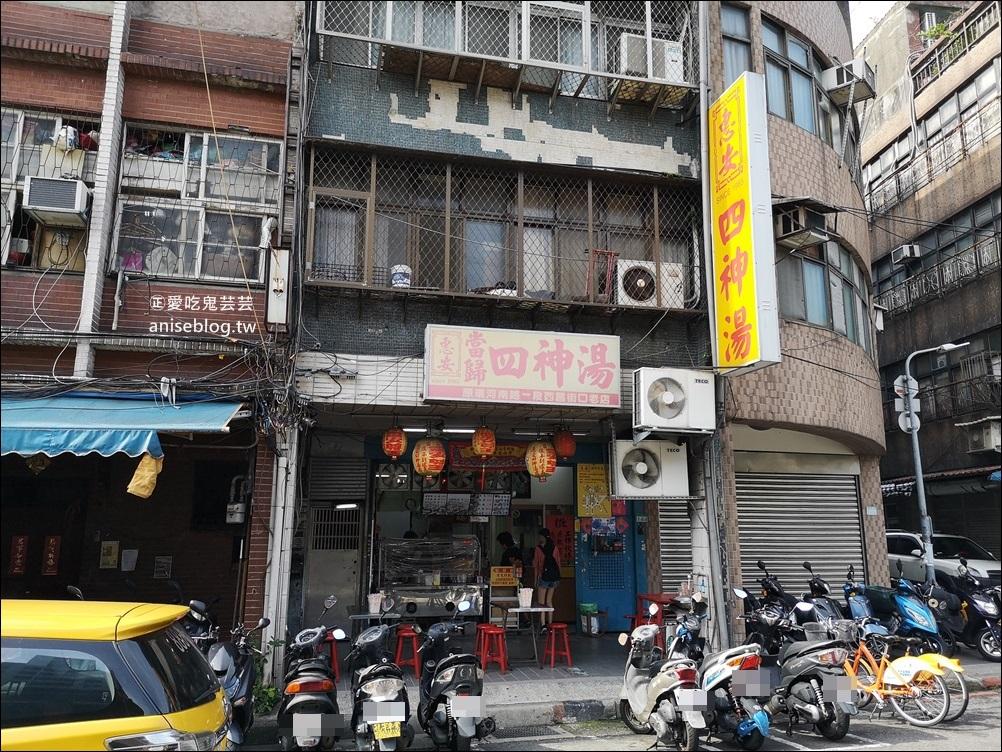 惠安四神湯艋舺店,料多實在的萬華美食老店(姊姊食記)
