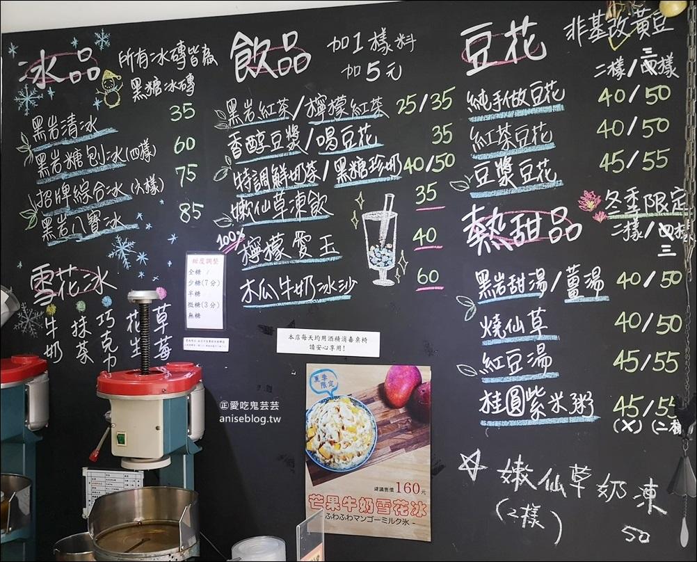 黑岩古早味黑砂糖剉冰錦州店,行天宮站冰品美食(姊姊食記)