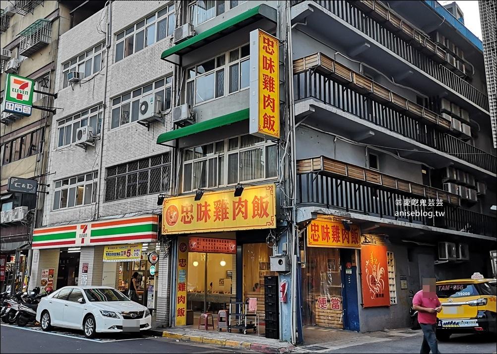 忠味雞肉飯昆明店,西門町外帶便當美食(姊姊食記)