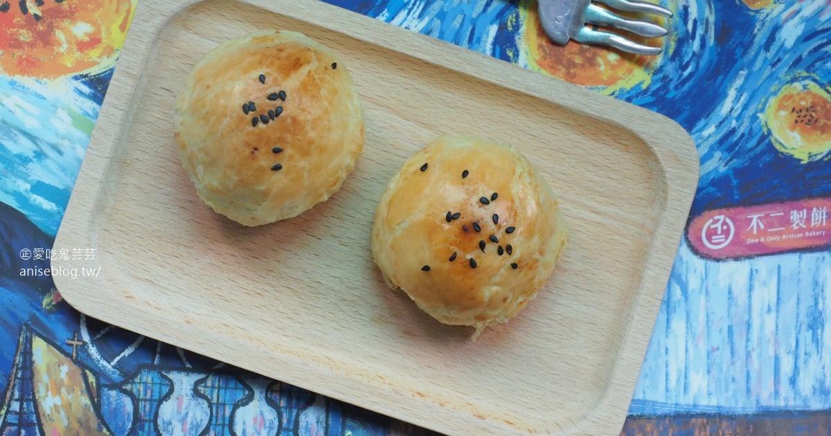 不二製餅蛋黃酥,不輸不二坊的好味道! @愛吃鬼芸芸