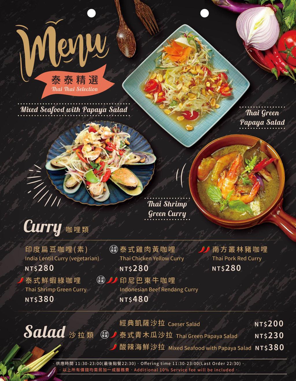 台北花園大酒店-花園thai thai,來頓懶洋洋的南洋美味吧!