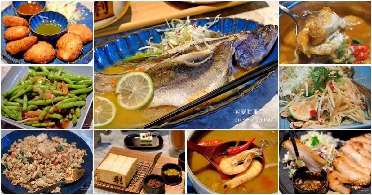 網站近期文章:台北花園大酒店-花園thai thai,來頓懶洋洋的南洋美味吧!