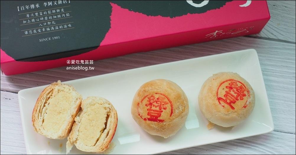 網站近期文章:李阿又餅店綠豆沙餅,羅東百年老店,宜蘭美食(姊姊食記)