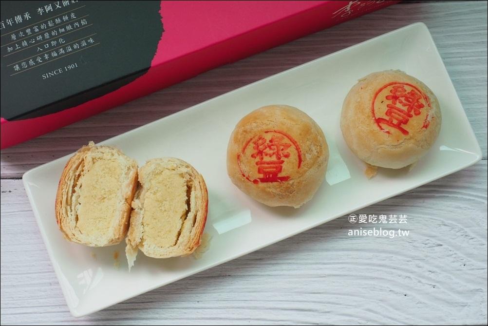 李阿又餅店綠豆沙餅,羅東百年老店,宜蘭美食(姊姊食記)
