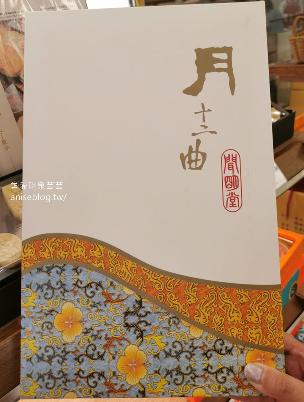 月十二曲(聞明堂)養汁芋頭酥,芋頭控必吃
