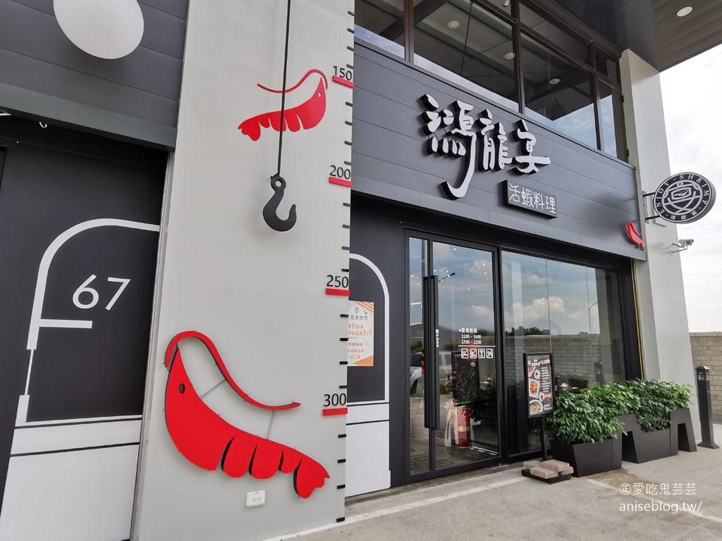 台中活蝦唯一選擇 | 鴻龍宴,超浮誇整艘船開進店裡現撈活蝦,猛!